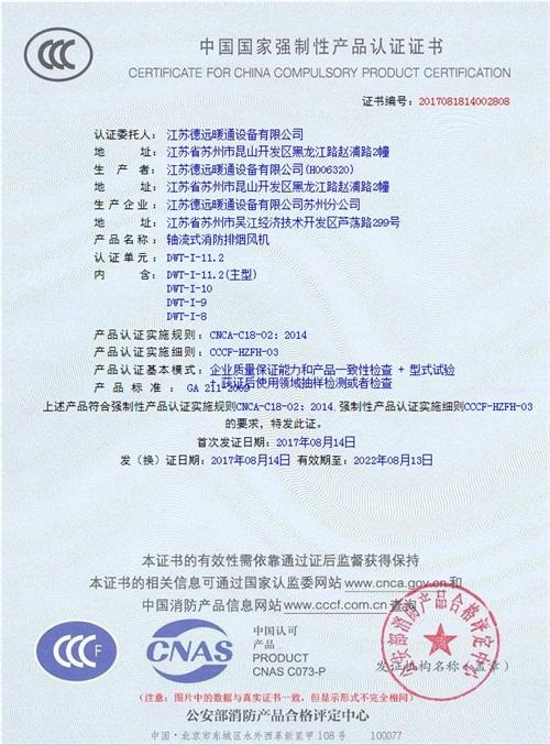 DWT-I-11.2  3C证书