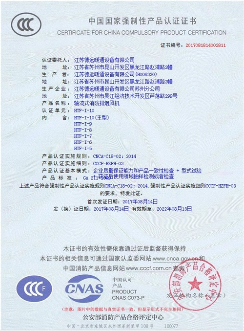 HTF-10  3C证书