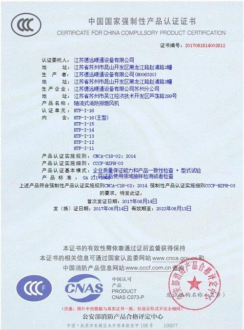 HTF-16  3C证书