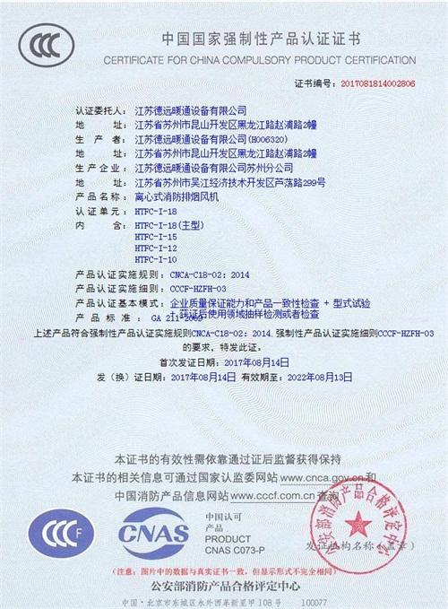 HTFC-I-18 3C证书